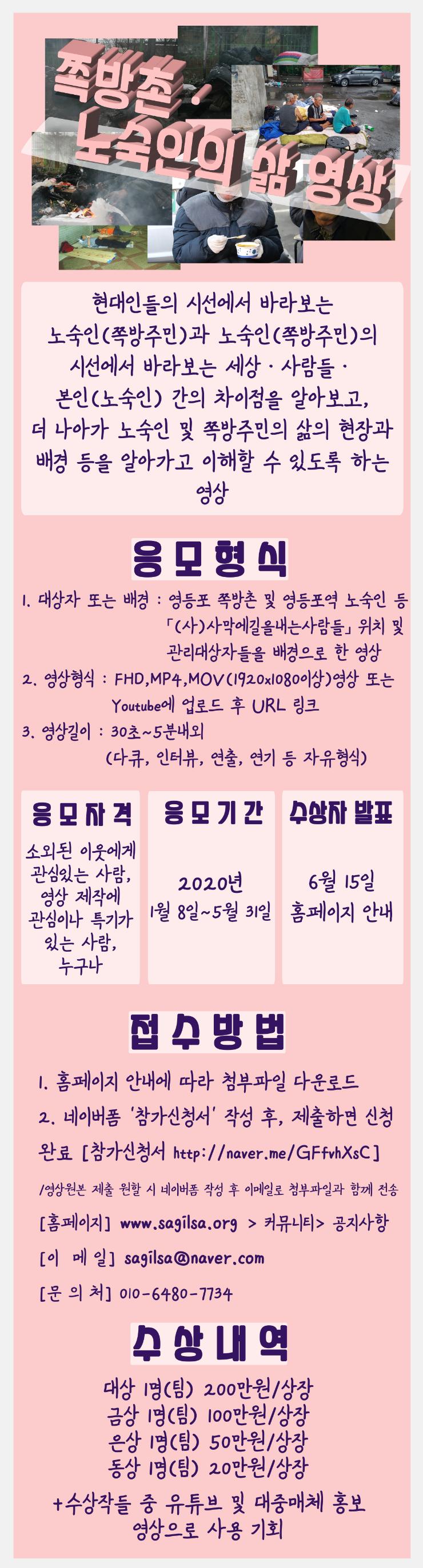 쪽방촌노숙인의삶영상 UCC 포스터.png